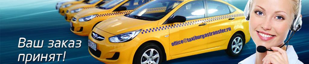 Заказ такси в Бургасе